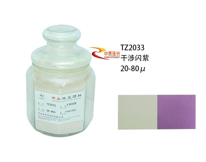 珠光粉生产企业