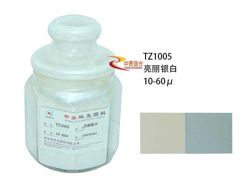 银白珠光粉