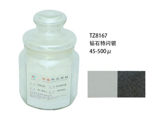 国产珠光粉