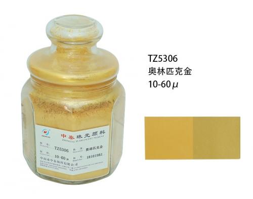 油墨珠光粉
